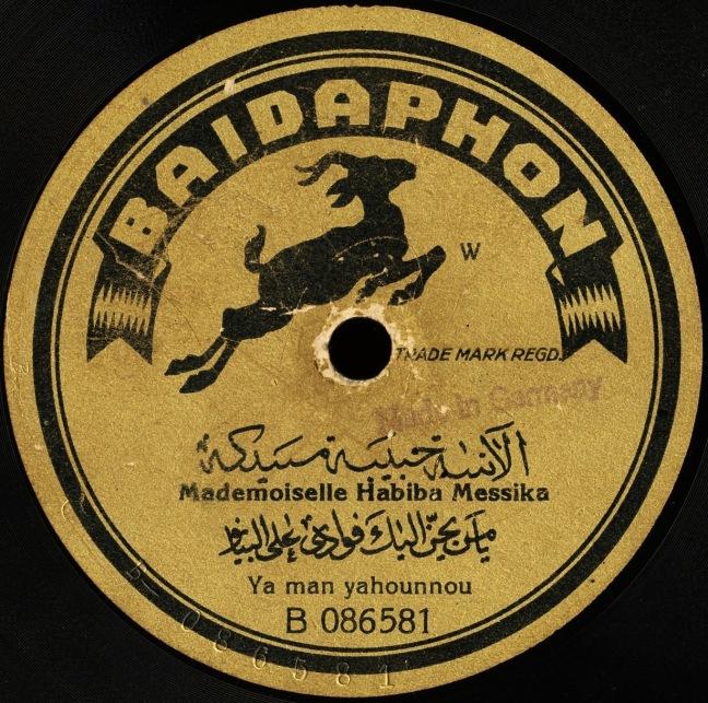 HM-Baidaphon-Ya man yahounnou